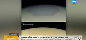 Сондата на НАСА засне променящ се пейзаж на Сатурн