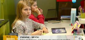 Финландия – страната, където няма домашни и не изпитват (ВИДЕО+СНИМКИ)