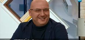 """Шеф Манчев: """"Кошмари в кухнята"""" ме превърнаха в психолог"""