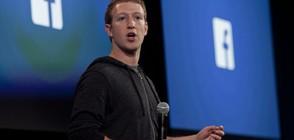 Зукърбърг: Facebook е в конфликт с Русия