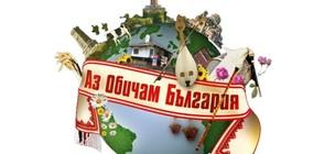 """Най-родолюбивото предаване """"Аз обичам България"""" се завръща по NOVA от 18 ноември"""
