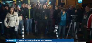 Родители протестираха срещу полицейското насилие