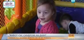 """""""Живот със Синдром на Даун"""": Семейство заснема живота си, за да помага"""