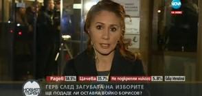 ОТ ЦЕНТРАЛАТА НА ГЕРБ: Ще подаде ли оставка премиерът Борисов? (ВИДЕО)