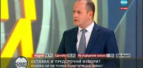 Кънев: Борисов успя да се самосвали и да затрие ГЕРБ и Цачева