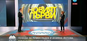 """Алфа Рисърч"": Около 2 милиона българи са гласували за Радев"