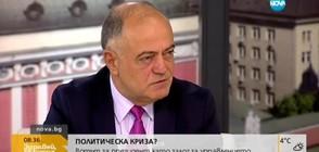 Атанасов: Предстои тежка битка за властта в страната