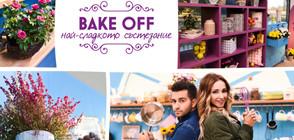 """""""Bake off: най-сладкото състезание"""" започва довечера по NOVA"""