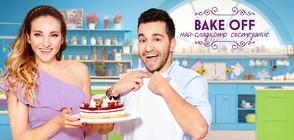 """Първи предизвикателства в """"Bake Off: най-сладкото състезание"""""""