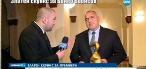 """Премиерът Борисов получи """"Златен скункс"""" (ВИДЕО)"""