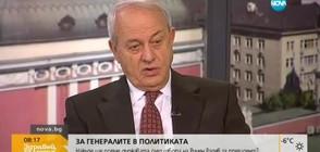 Ген. Аспарухов: Ако Борисов бе кандидат-президент, щеше да спечели