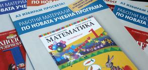 """""""МИСИЯ ОБРАЗОВАНИЕ"""": Наесен с нови учебници"""