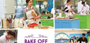 """10 претендента се борят за титлата в """"Bake Off: най-сладкото състезание"""""""