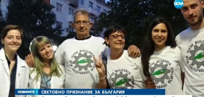 Български студенти впечатлиха света с пробив в генното инженерство