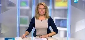Спортни новини (18.11.2016 - централна)