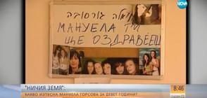 Красимир Горсов: Петър Христов спаси живота на дъщеря ми Мануела