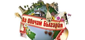 """""""Аз обичам България"""" стартира с категорична преднина"""