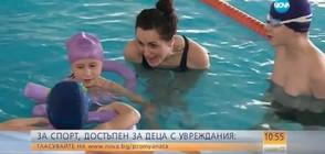 ПРОМЯНАТА: За спорт, достъпен за деца с уреждания