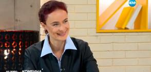 """Йоана Буковска-Давидова: Търся човешките страни на героинята ми в """"Откраднат живот"""""""