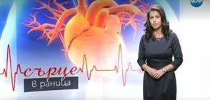 Темата на NOVA: Сърце в раница