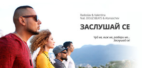 Песен в подкрепа на хората с увреден слух в България