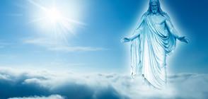 Има ли ново доказателство за съществуването на Христос? (СНИМКИ)
