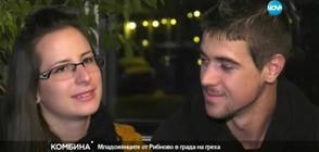 Младоженците от Рибново в града на греха