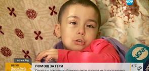 ПОМОЩ ЗА ГЕРИ: Стотици помагат на болното дете, но парите не са достатъчни
