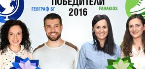 Рекорден брой гласували в ПРОМЯНАТА 2016/2017