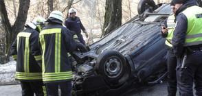 Кола се преобърна по таван, водачът загина (ВИДЕО+СНИМКИ)
