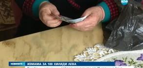 ИЗМАМА ЗА 100 000 ЛЕВА: Телефонни мошеници откраднаха парите от 76-годишна жена