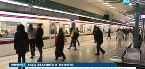 Проверяват причината за инцидента в метрото, ремонтират мотрисата