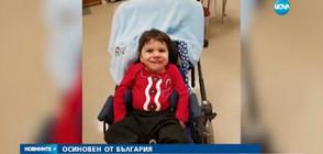 Американско семейство спаси 7-годишно българче с тегло 3,7 кг