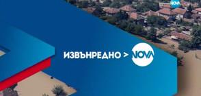 Новините на NOVA с извънредно студио: Всичко за трагедията в Хитрино