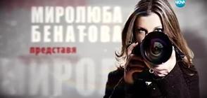 """Миролюба Бенатова представя: """"Разкаянието"""" на Йоанна"""