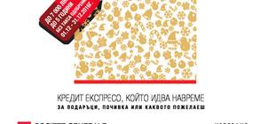 Потребителският кредит Експресо е със специални условия за Коледа