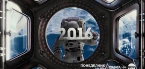 В Темата на NOVA очаквайте: Моментите и образите на 2016 година