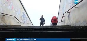 Подлезите в София – недостъпни за хора с увреждания и майки с колички