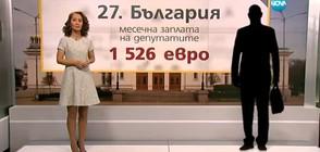 БЕДНИ ИЛИ БОГАТИ: Колко получават депутатите и министрите ни?