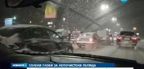 """Поне 17 000 лв. ще е глобата за снежното """"Цариградско шосе"""""""