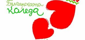 """И тази година във фокуса на """"Българската Коледа"""" са децата с трайни увреждания"""