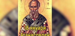 Bulgarian Orthodox Church celebrates the Day of St. Athanasius