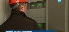 Експерти проверяват сметките за ток и електромерите