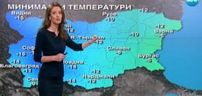 Прогноза за времето (28.01.2017 - сутрешна)