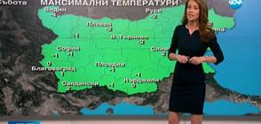 Прогноза за времето (28.01.2017 - обедна)