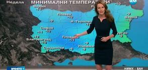Прогноза за времето (28.01.2016 - централна)