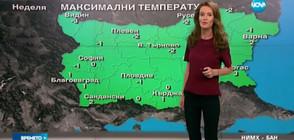 Прогноза за времето (29.01.2017 - обедна)