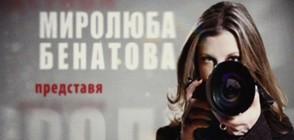 """""""Миролюба Бенатова представя"""": Мелина - история за бизнес и хеви метъл"""