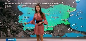 Прогноза за времето (29.01.2017 - централна)