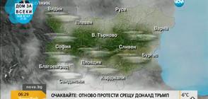 Прогноза за времето (30.01.2017 - сутрешна)